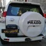 اجاره پرادو در تهران